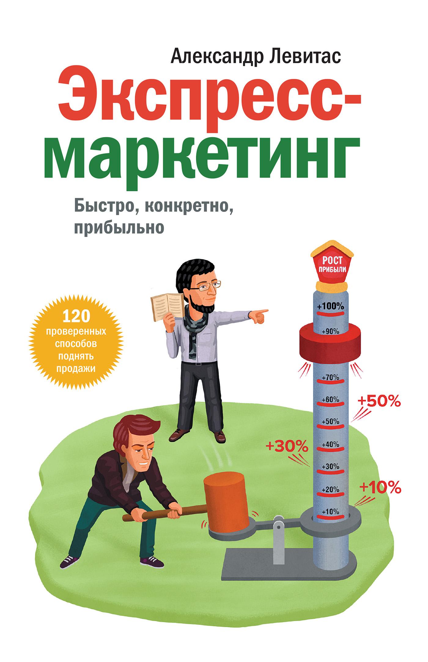 Александр Левитас Экспресс-маркетинг. Быстро, конкретно, прибыльно игорь манн согласовано как повысить доходы компании подружив продажи и маркетинг