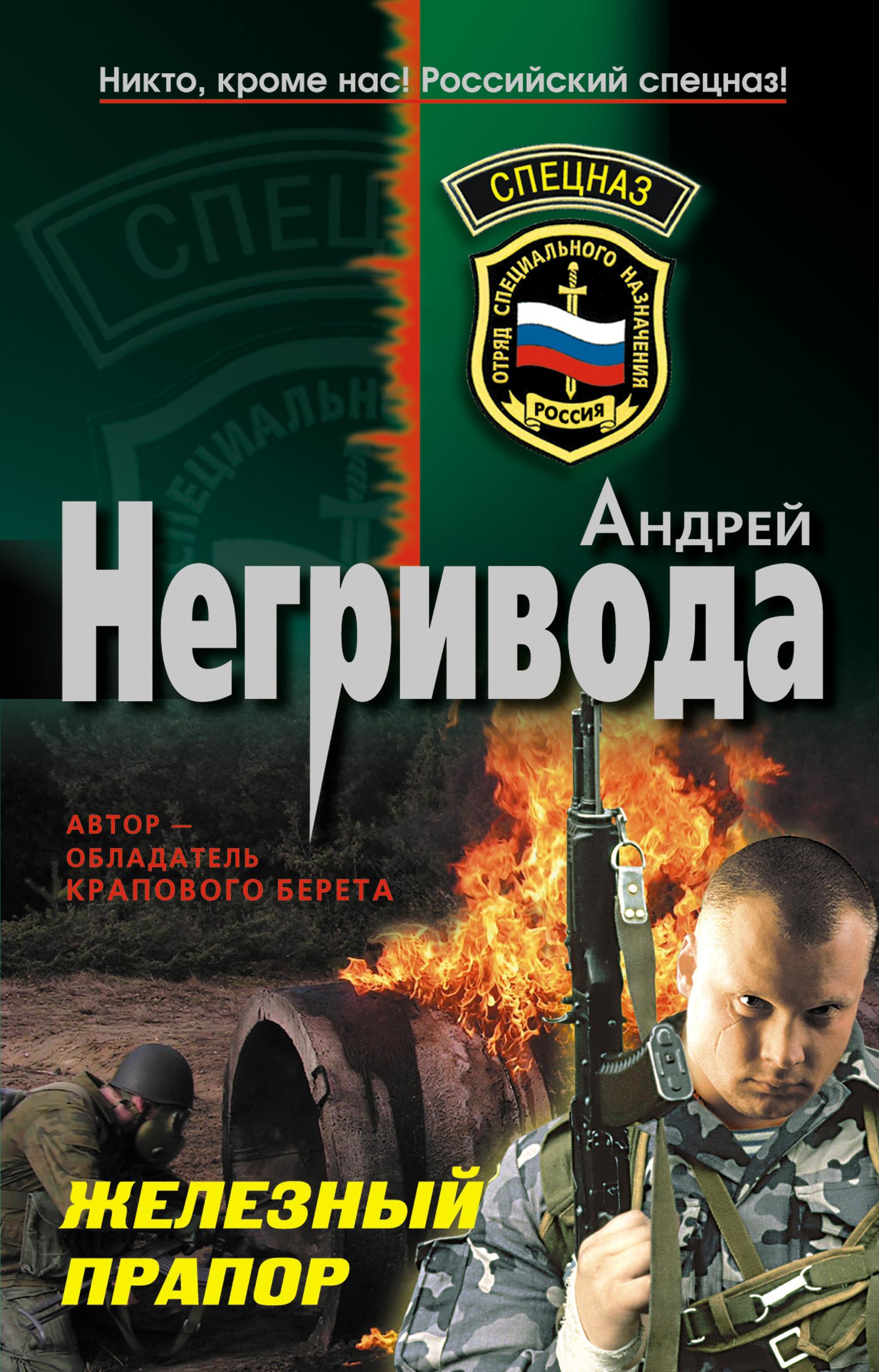 Андрей Негривода Железный прапор андрей негривода подвиг в прайс не забьешь