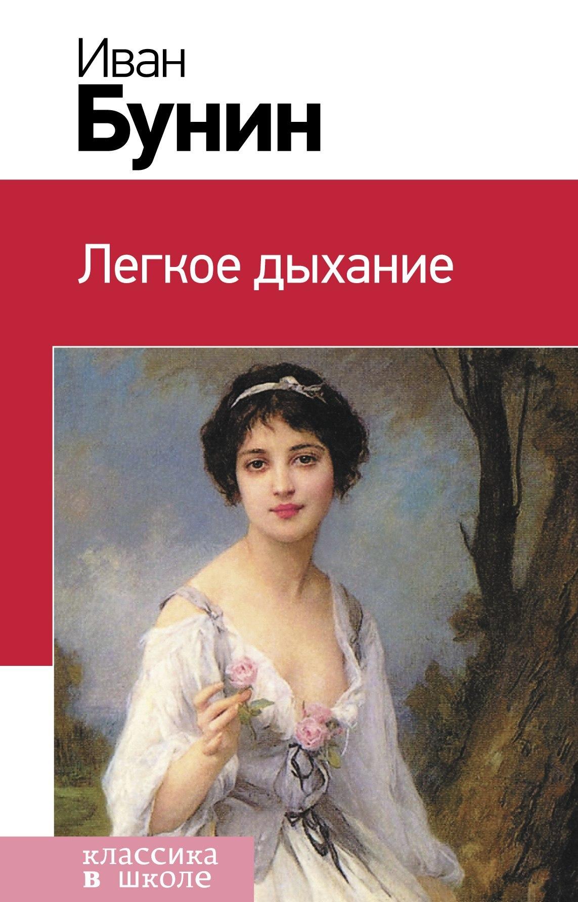 Иван Бунин Легкое дыхание аудиокнига деревня бунин слушать онлайн