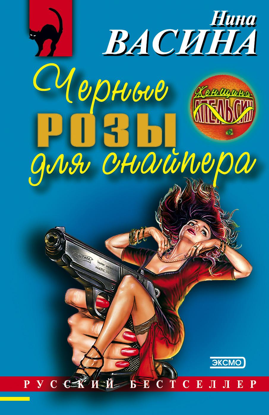 Нина Васина Черные розы для снайпера