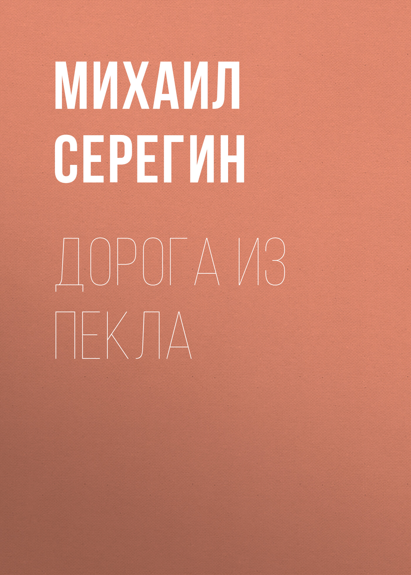 купить Михаил Серегин Дорога из пекла по цене 89.9 рублей