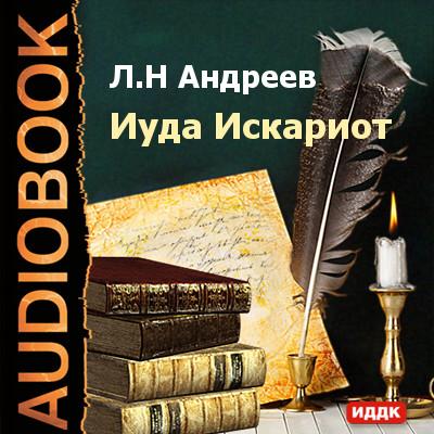 Леонид Андреев Иуда Искариот андреев л иуда искариот