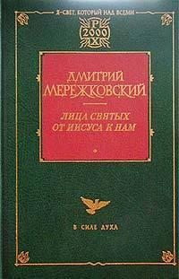 Дмитрий Сергеевич Мережковский Павел. Августин цена