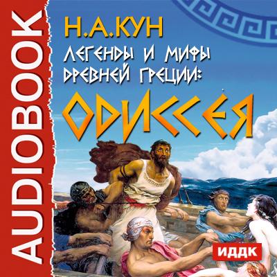 Николай Кун Легенды и мифы древней Греции. Одиссея