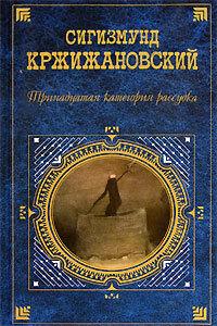 Сигизмунд Кржижановский Тринадцатая категория рассудка цена