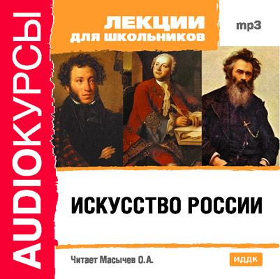 Коллектив авторов Искусство России литература и искусство