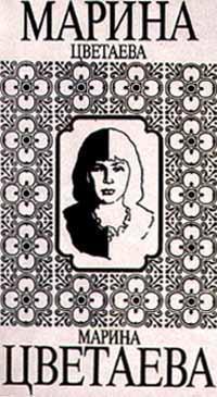 Марина Цветаева Червонный валет