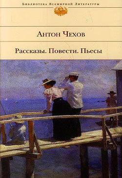 Антон Чехов В сарае антон чехов в ссылке