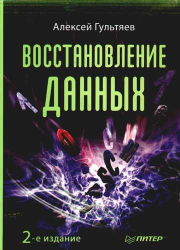 Алексей Гультяев Восстановление данных гладкий а восстановление компьютерных данных