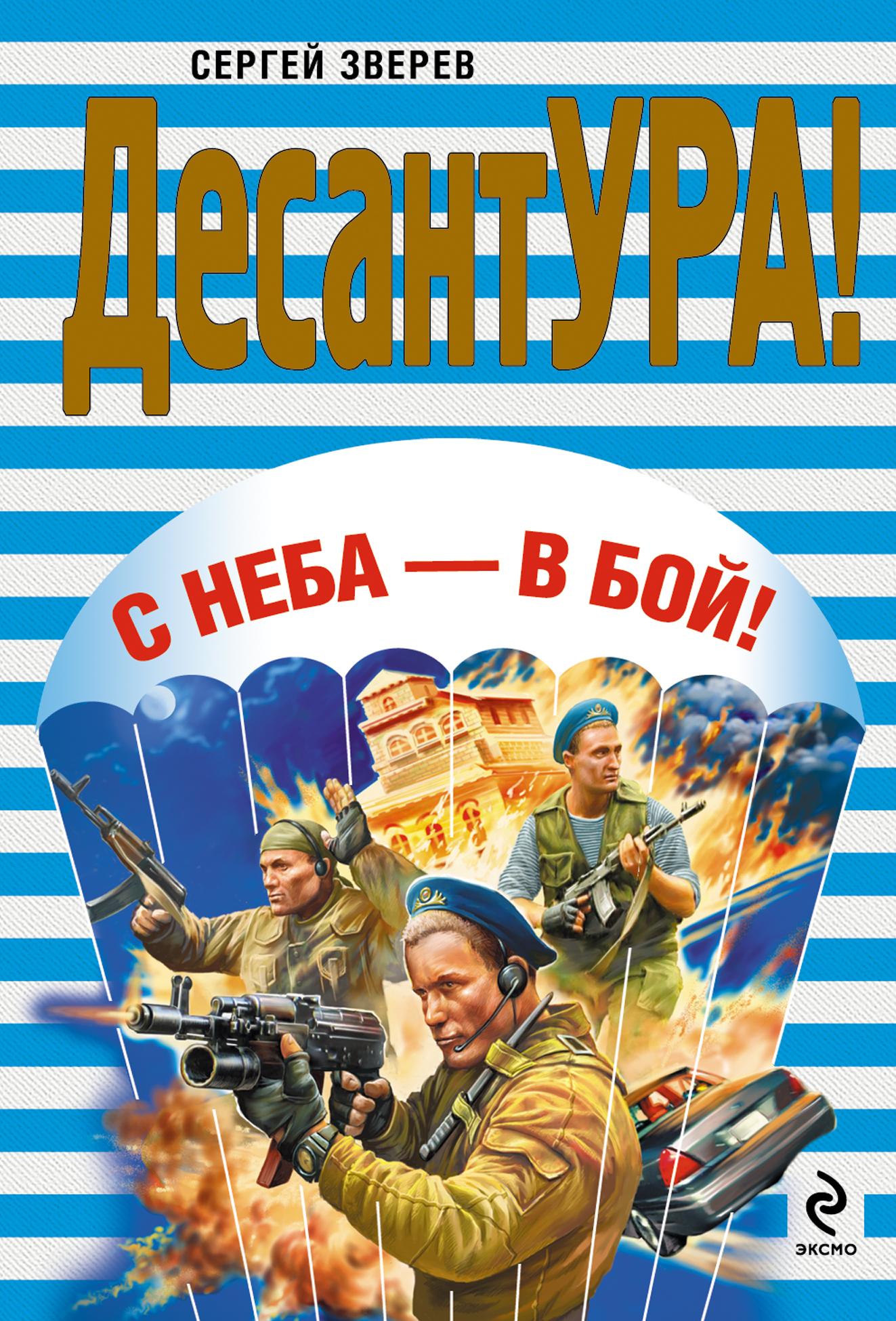 Сергей Зверев С неба – в бой! сергей зверев холостая война