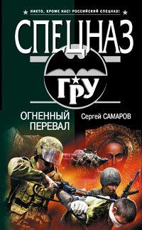 Сергей Самаров Огненный перевал сергей алтынов победить любой ценой