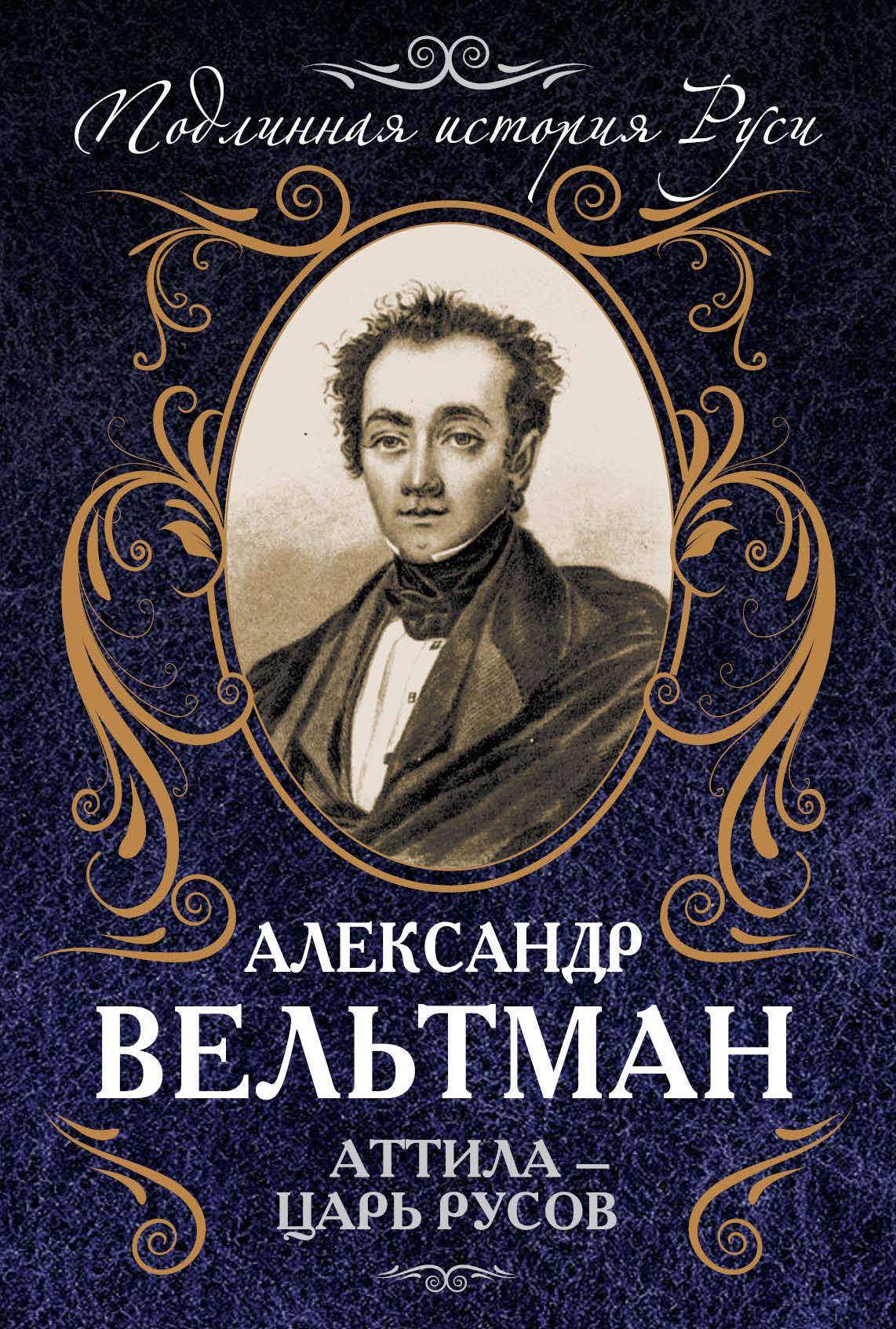 Александр Вельтман Аттила – царь русов александр вельтман индо германы или сайване