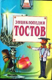 Олег Запивалин Большая энциклопедия тостов