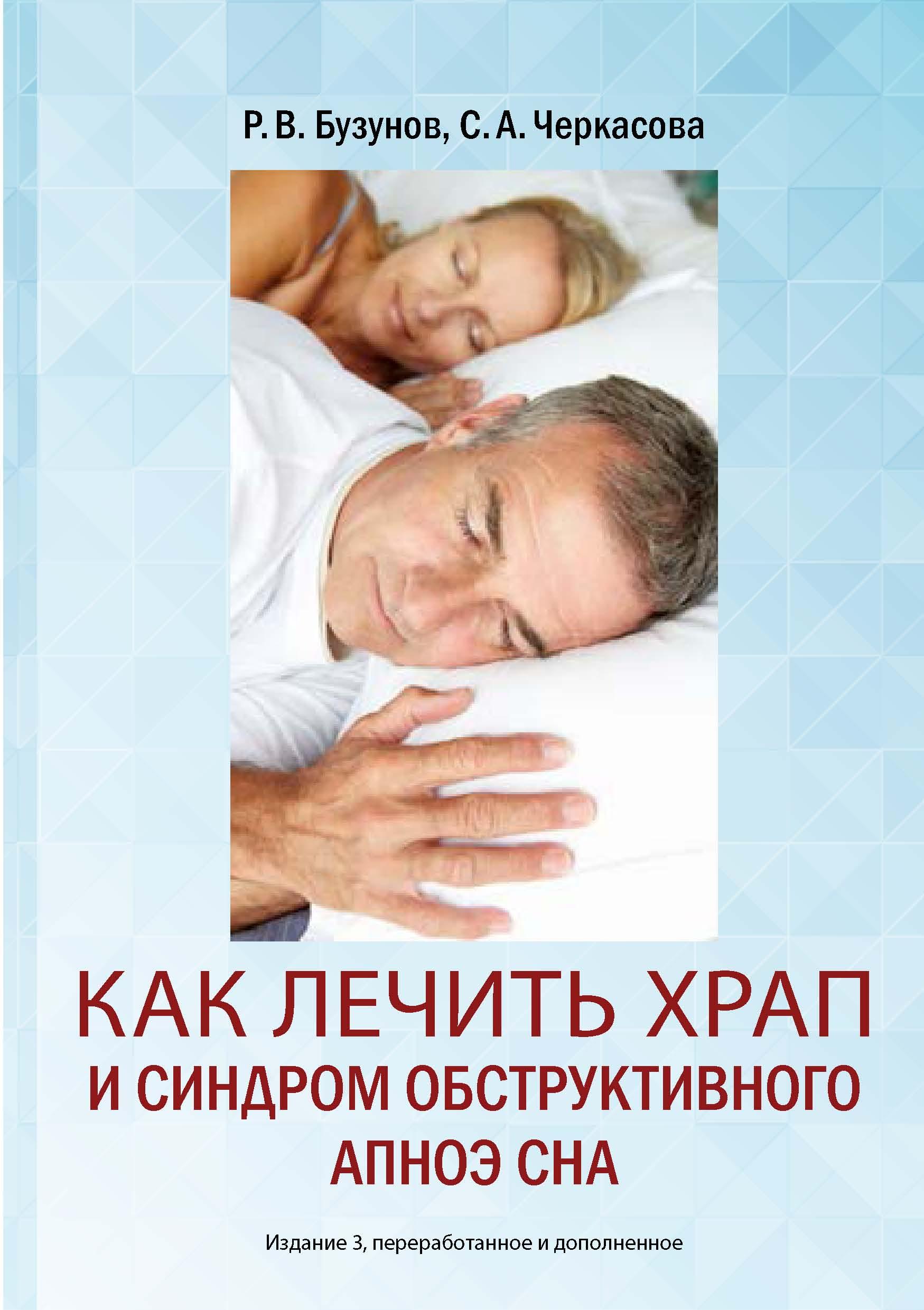 Роман Бузунов Курс на тишину. Как лечить храп и синдром обструктивного апноэ сна анти храп апноэ сна мундштук лотка стопор mouthguard храпа