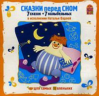 цена на М. Фримштейн Сказки перед сном