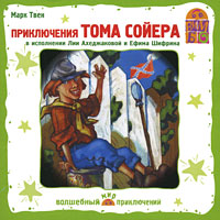 Марк Твен Приключения Тома Сойера цены онлайн