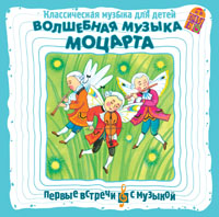 все цены на Вольфганг Амадей Моцарт Классическая музыка для детей. Волшебная музыка Моцарта онлайн