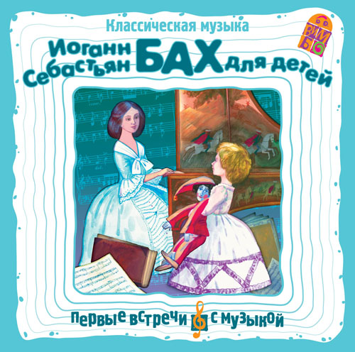 Иоганн Себастьян Бах Классическая музыка. И. С. Бах для детей бах иоганн себастьян нотная тетрадь анны магдалены бах для фортепиано