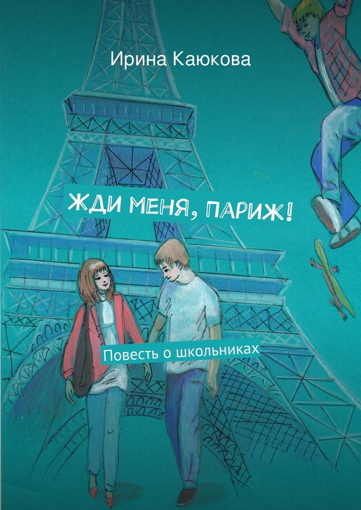 Ирина Каюкова Жди меня, Париж! жди меня