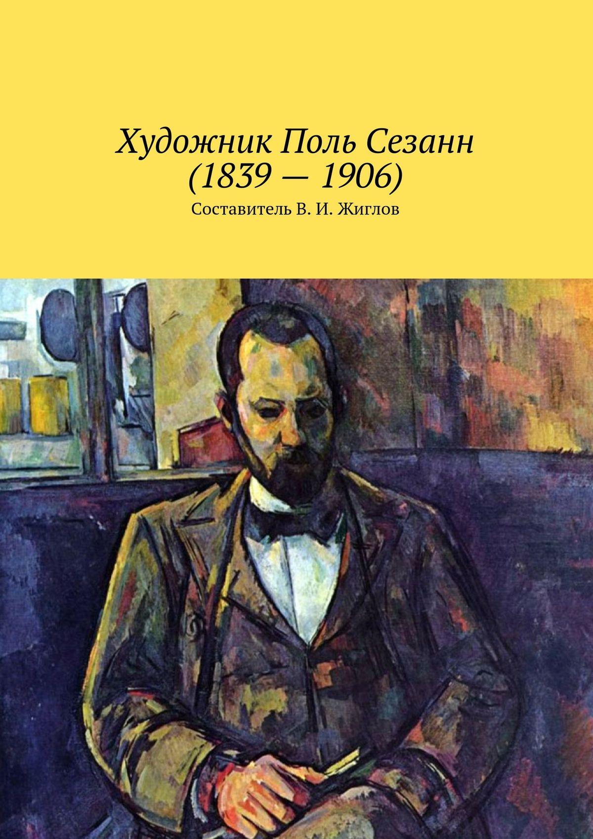 В. И. Жиглов Художник Поль Сезанн(1839–1906) комод компасс мебель капитошка дк 7