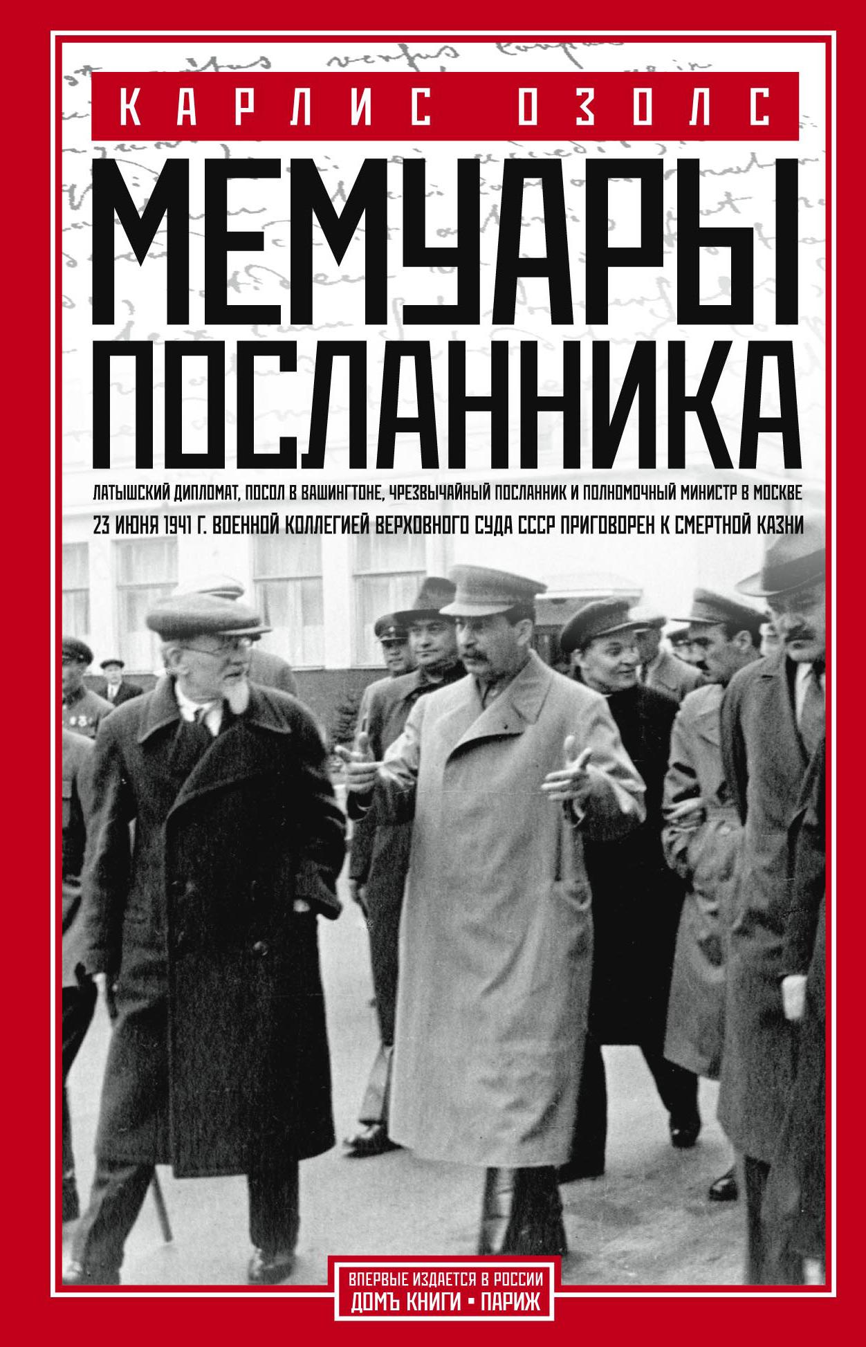 Карлис Озолс Мемуары посланника