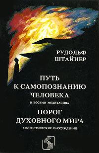 Рудольф Штайнер Порог духовного мира штайнер р сознание посвященных истинные и ложные пути духовного исследования 2 е издание
