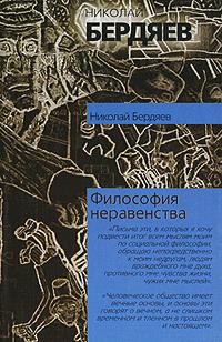 Николай Бердяев Философия неравенства философия свободного духа
