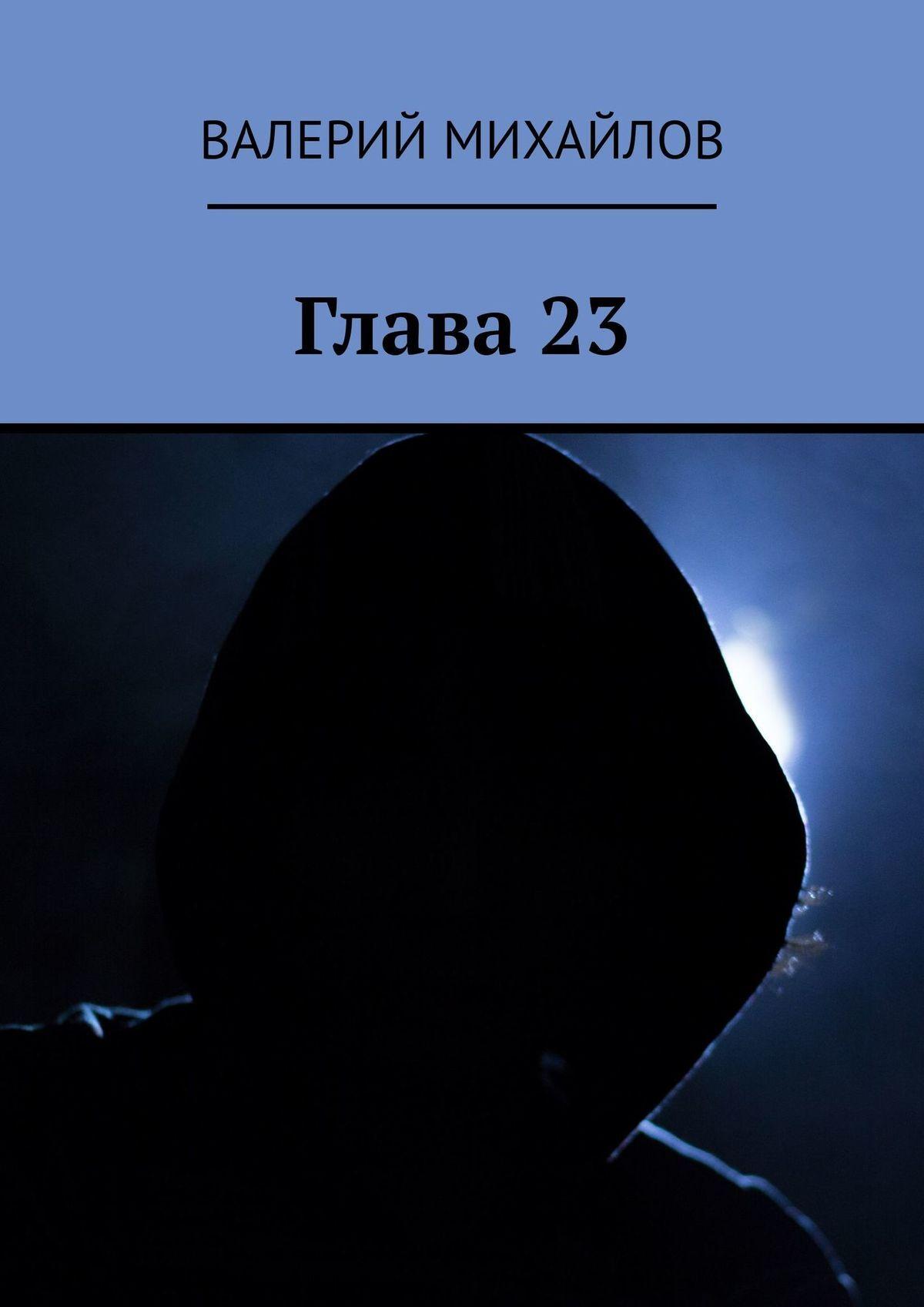 Валерий Михайлов Глава23 валерий михайлов виктор