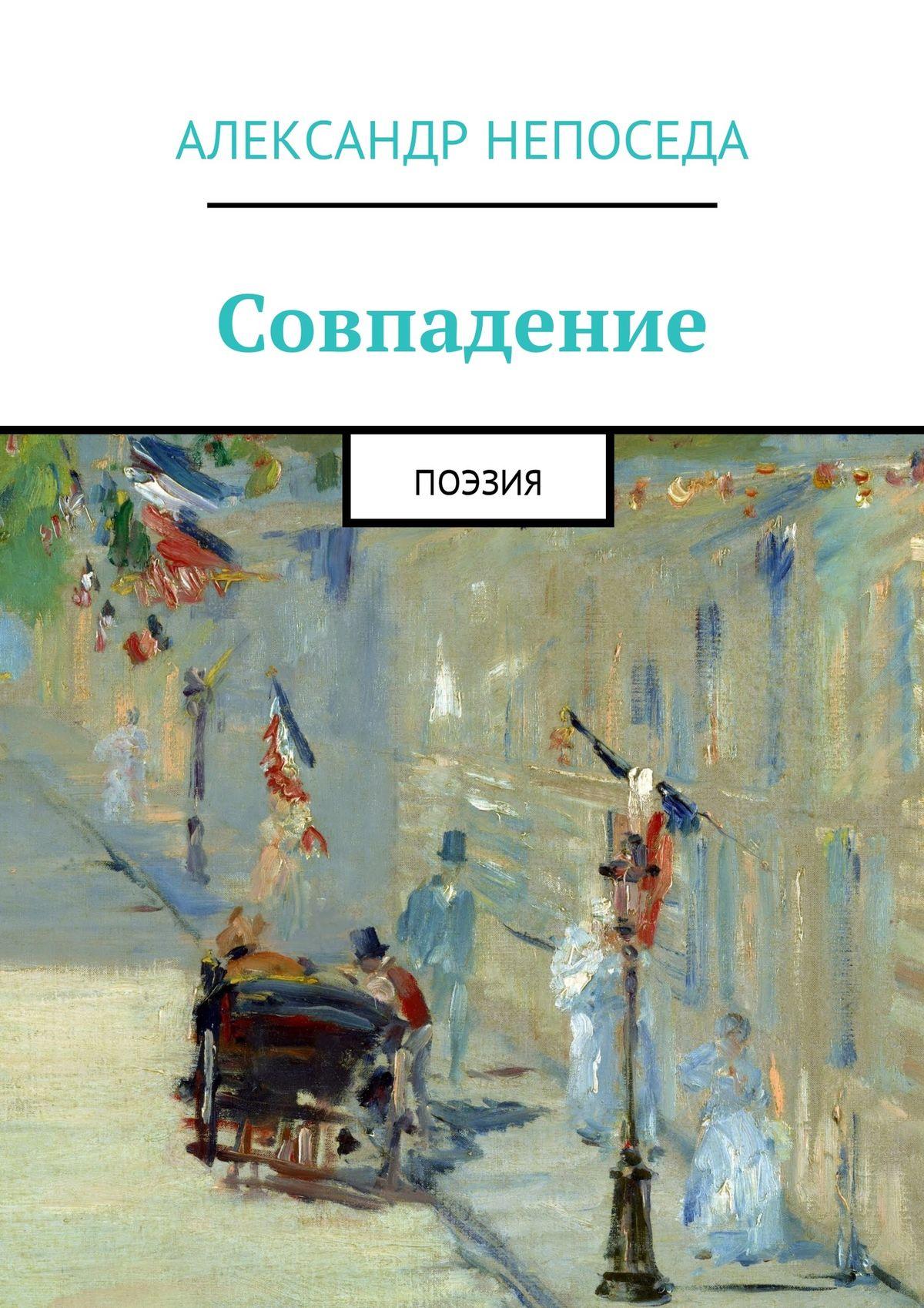 Александр Непоседа Совпадение. Поэзия поэзия и полиция