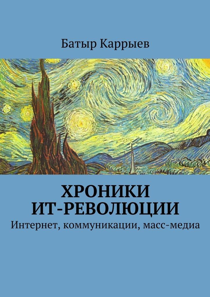 Батыр Сеидович Каррыев Хроники ИТ-революции