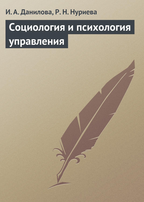 И. А. Данилова Социология и психология управления