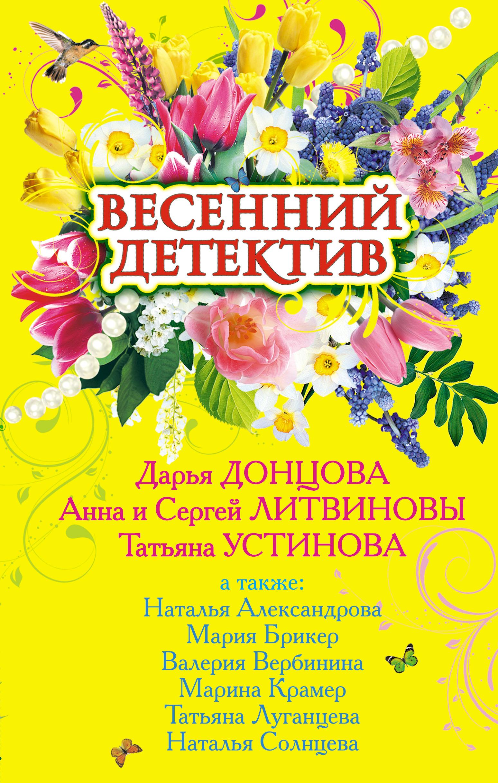 Дарья Донцова Весенний детектив 2009 (сборник) цена 2017