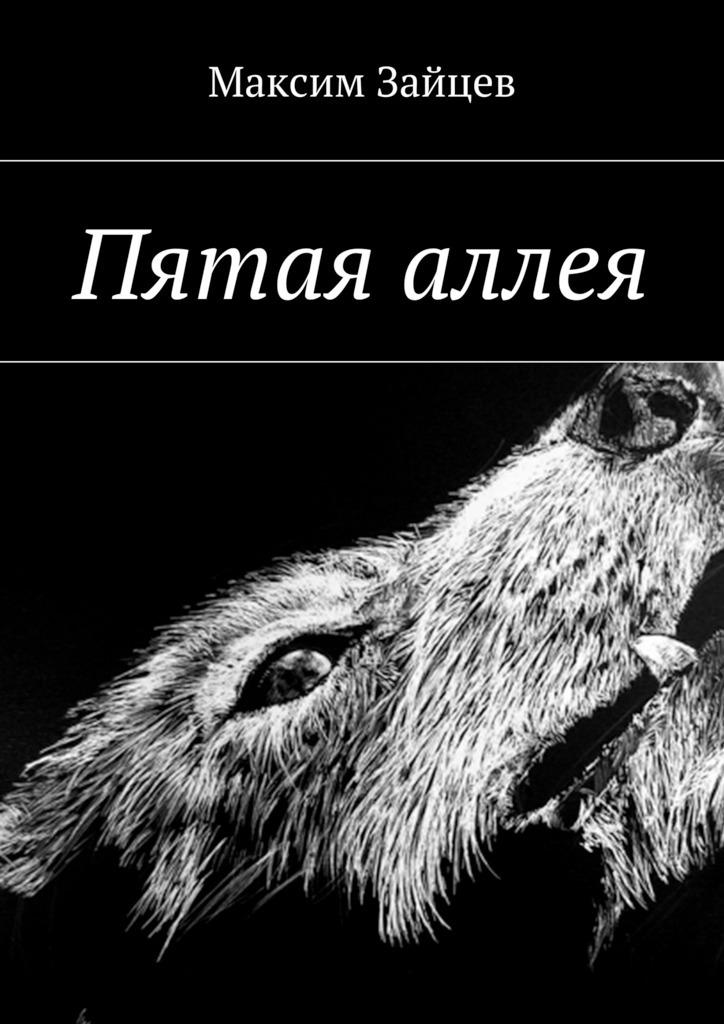 Максим Зайцев Пятая аллея