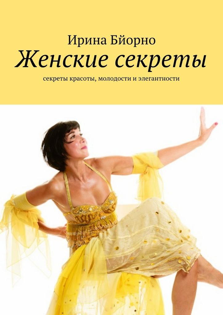 Ирина Бйорно Женские секреты недорго, оригинальная цена