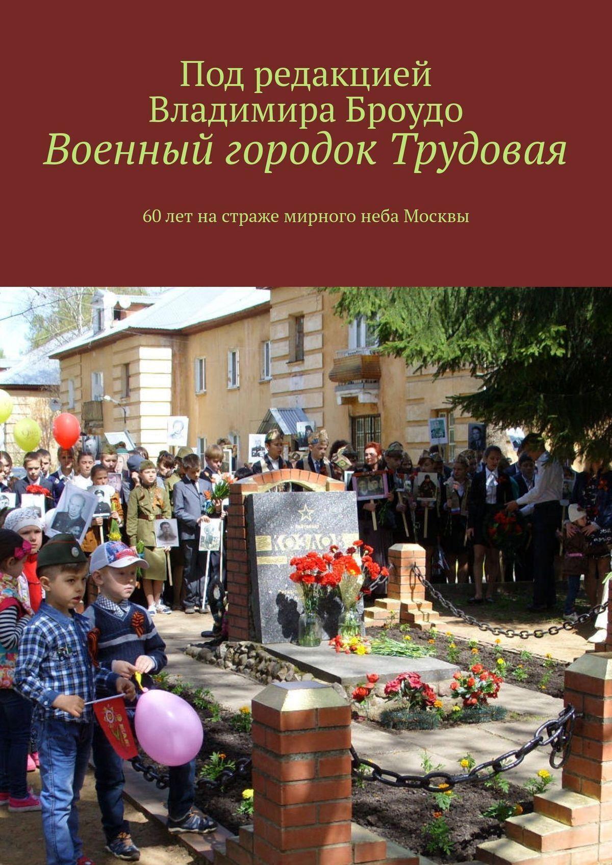 Владимир Броудо Военный городок Трудовая. 60лет настраже мирного неба Москвы цены онлайн