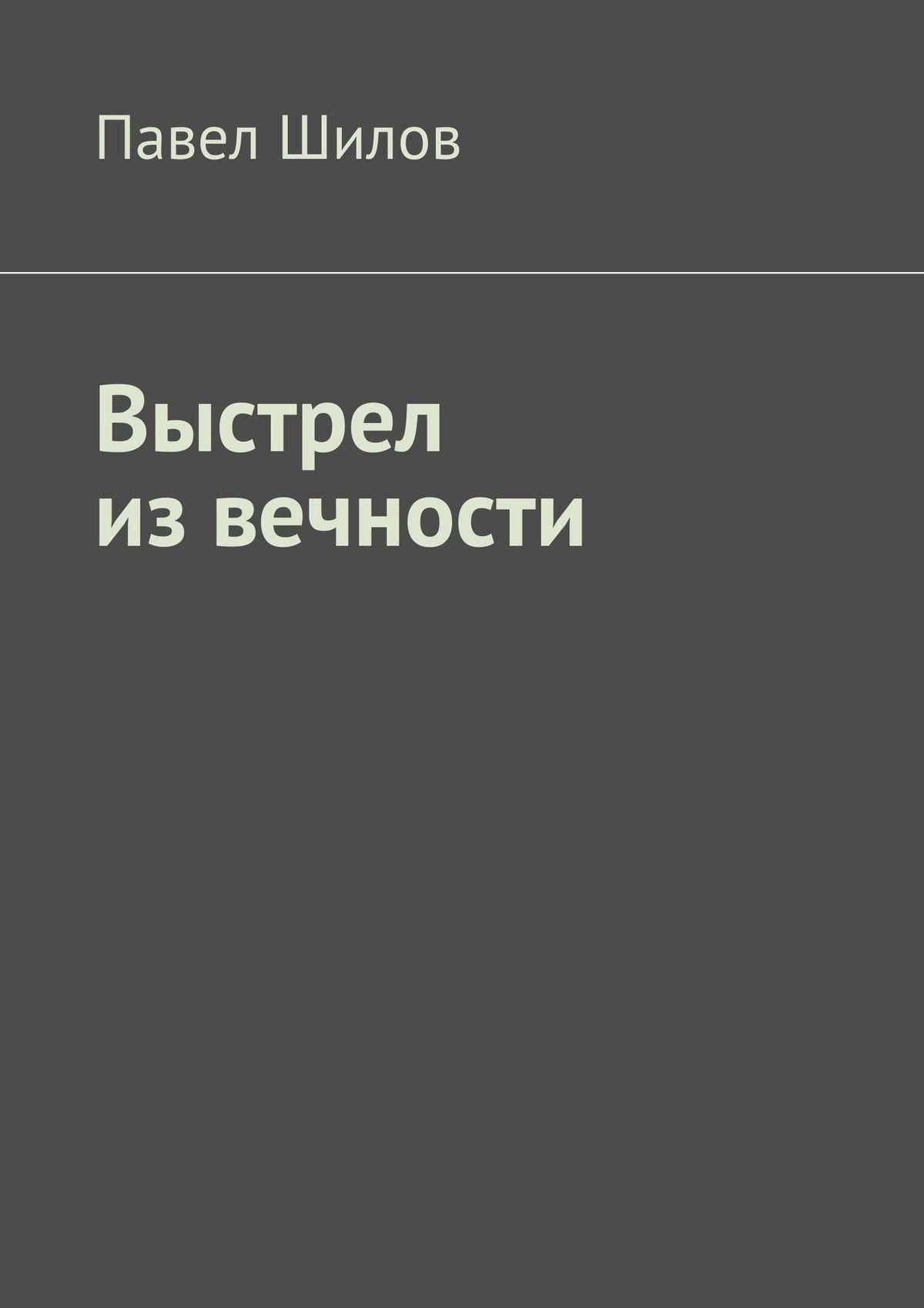 Павел Шилов Выстрел извечности тёща