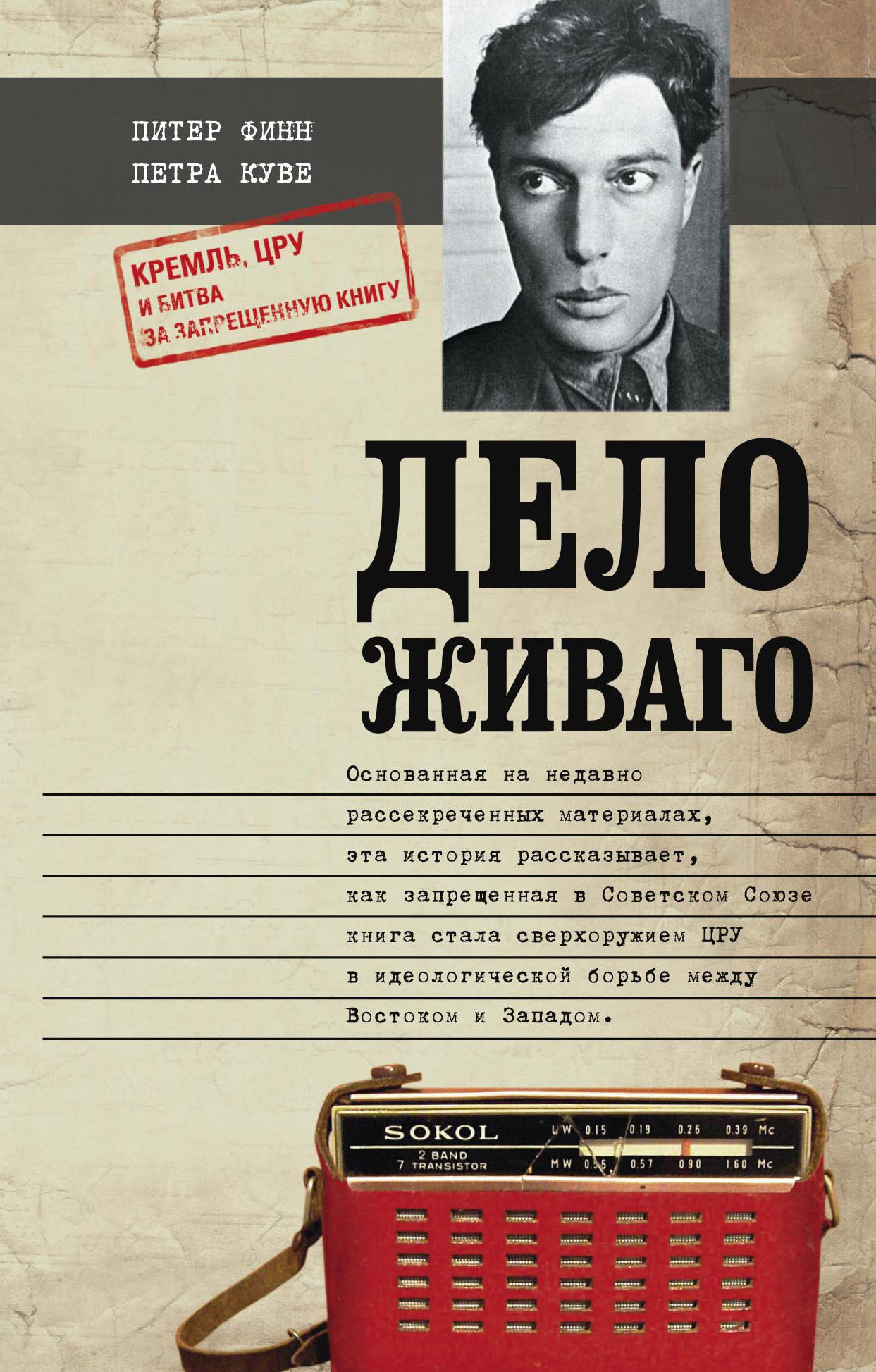 Питер Финн Дело Живаго. Кремль, ЦРУ и битва за запрещенную книгу стоимость