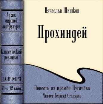 Прохиндей (повесть времен Пугачева)