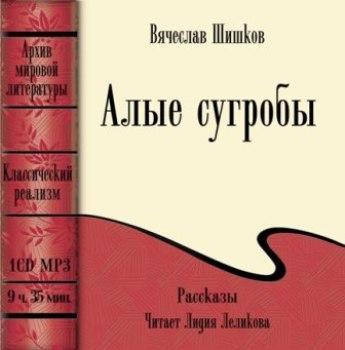 Вячеслав Шишков Алые сугробы (сборник) вячеслав шишков странники