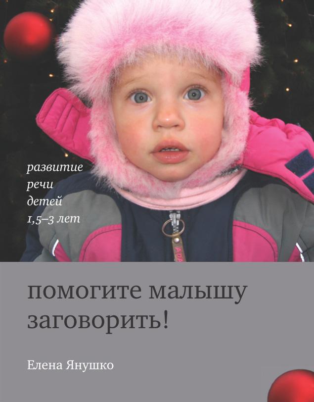Помогите малышу заговорить! Развитие речи детей 1,5-3 лет