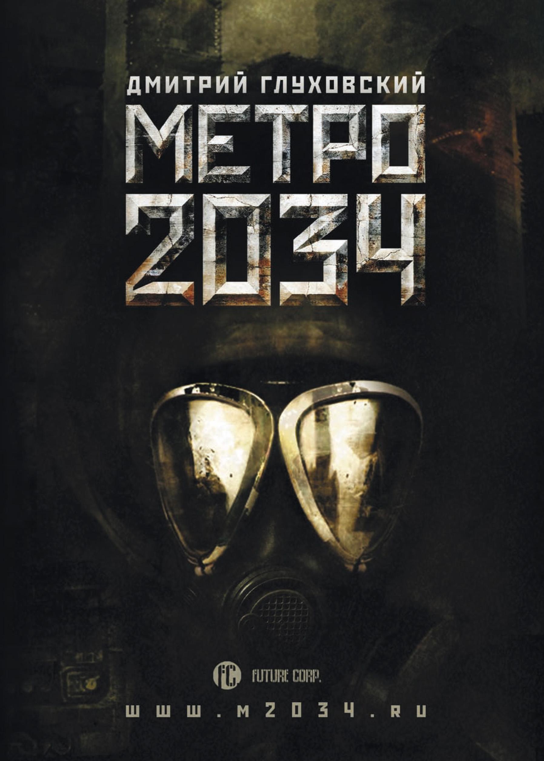 Дмитрий Глуховский Метро 2034 глуховский д метро 2034 роман