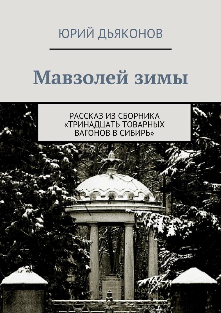 Юрий Дьяконов Мавзолейзимы