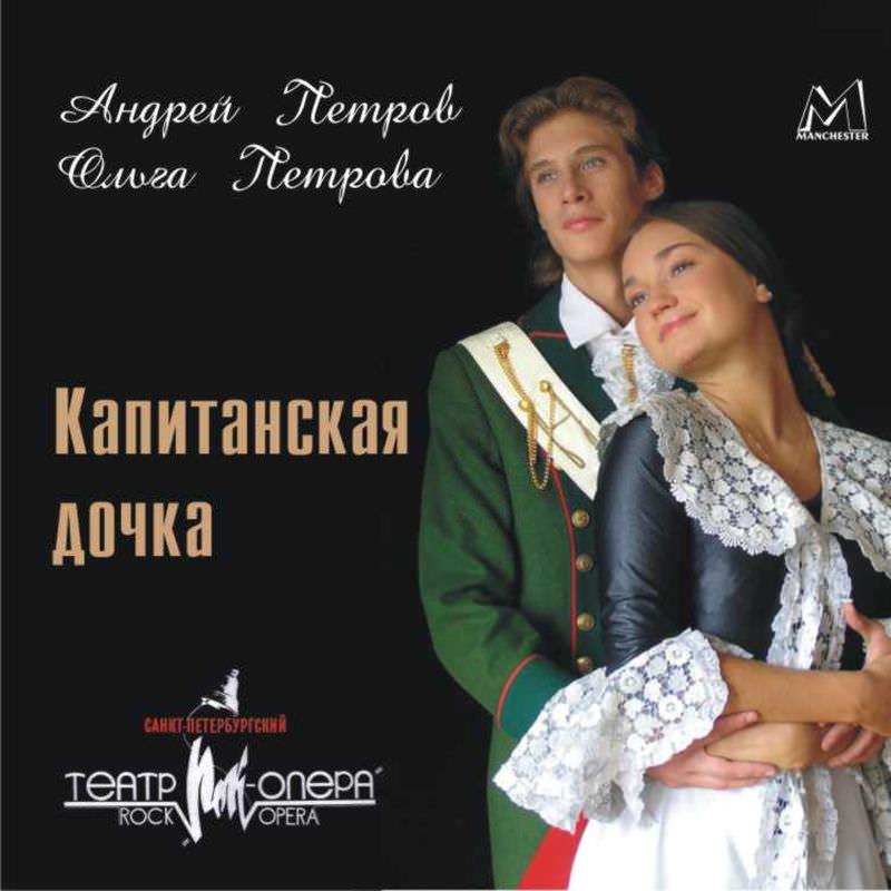 Андрей Петров Капитанская дочка (мюзикл) все цены