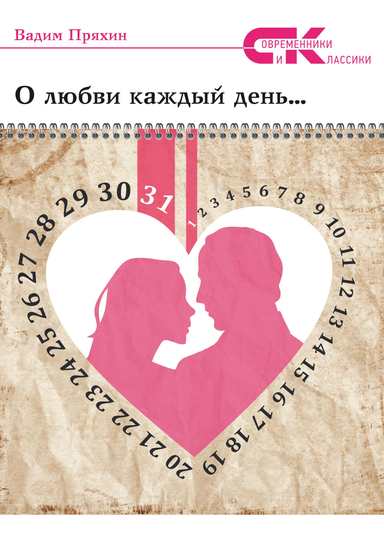 Вадим Пряхин О любви каждый день…