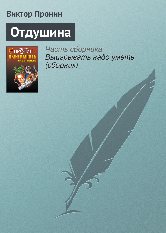Виктор Пронин Отдушина блажь