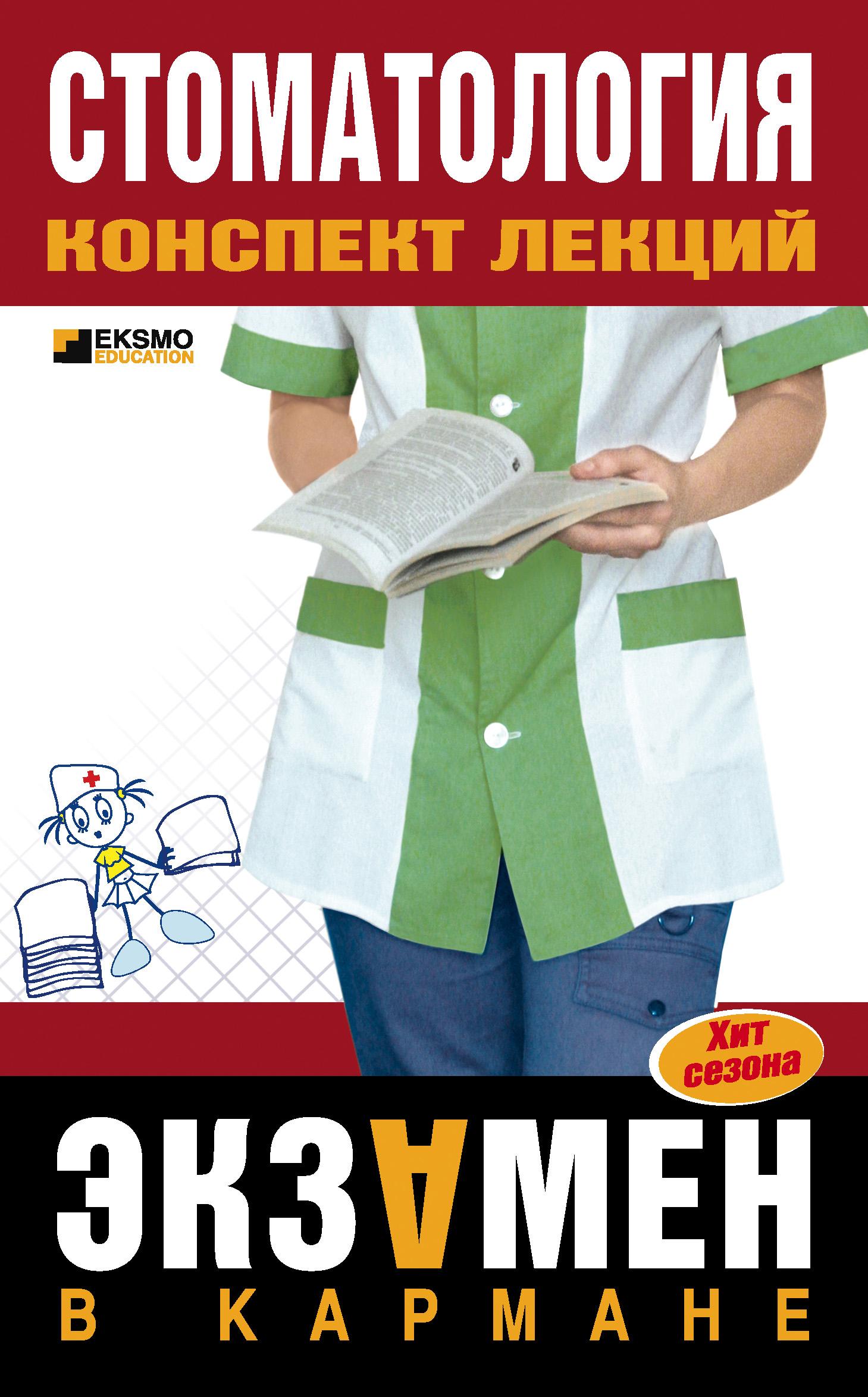 К. М. Капустин Стоматология: конспект лекций