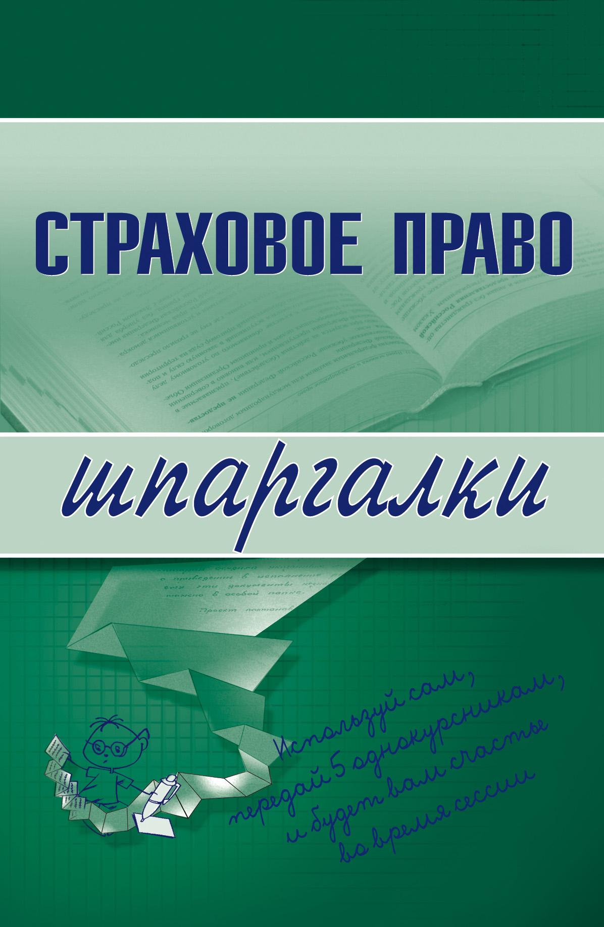 Марина Александровна Шалагина Страховое право