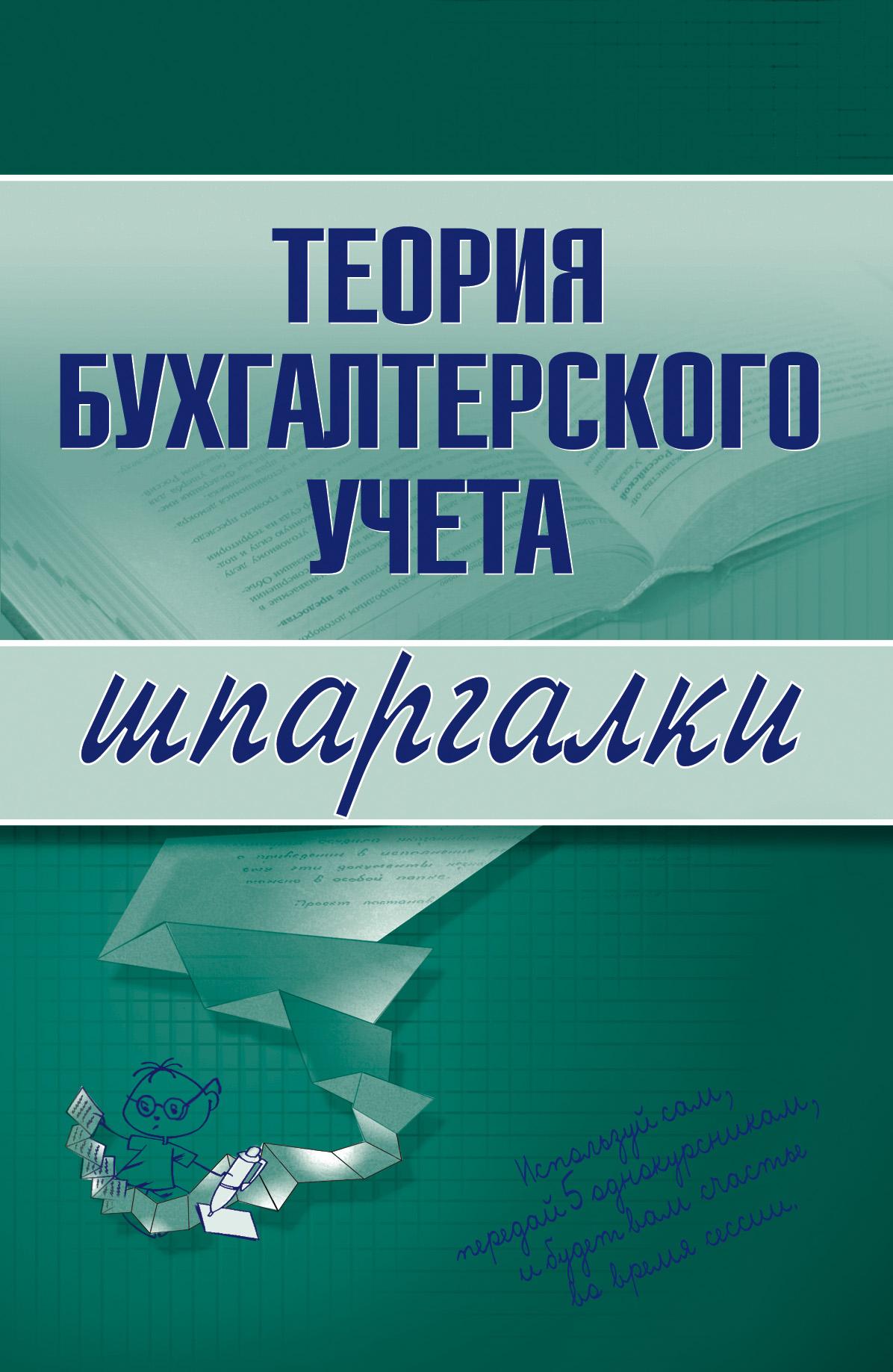 цена на Юлия Анатольевна Дараева Теория бухгалтерского учета