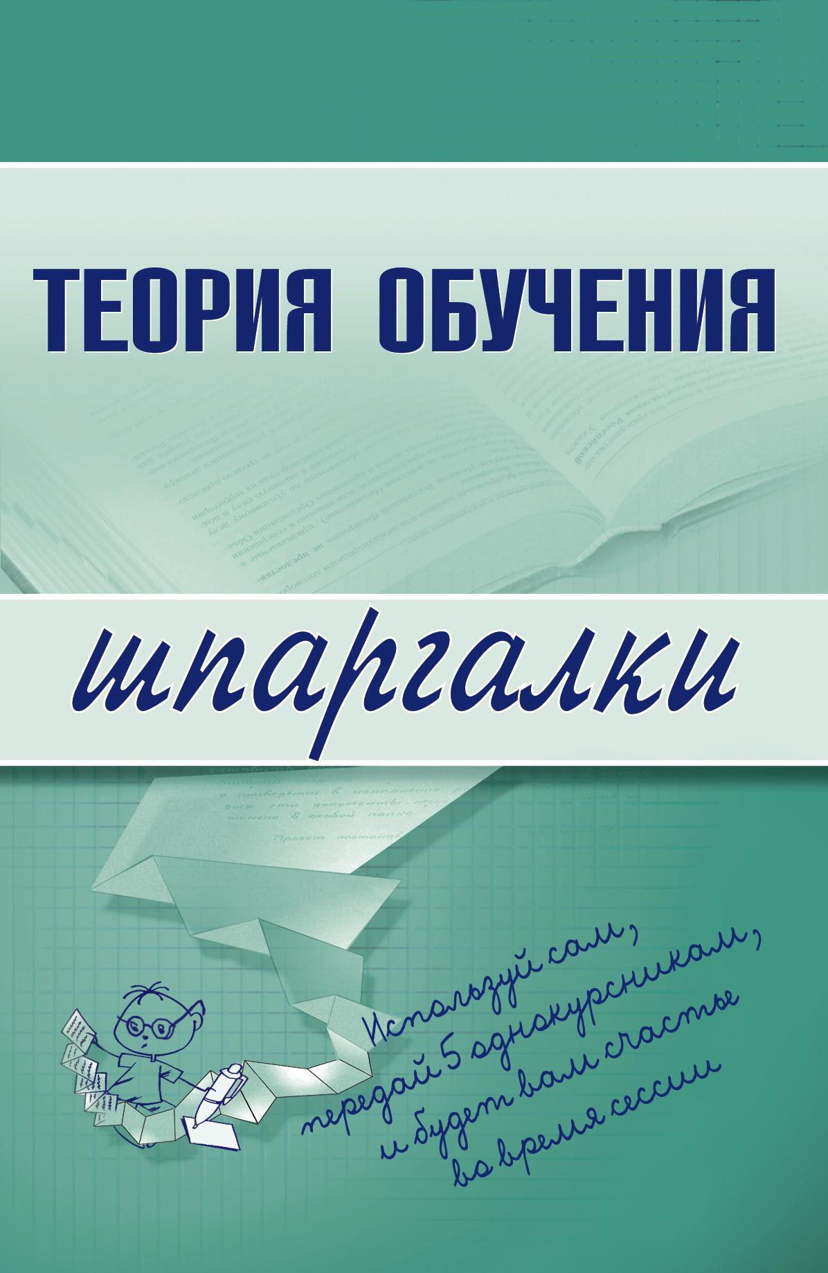 Коллектив авторов Теория обучения коллектив авторов теория обучения конспект лекций isbn 978 5 699 25593 1