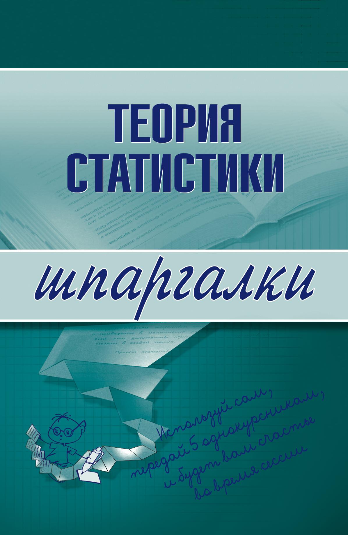 цена на Инесса Викторовна Бурханова Теория статистики